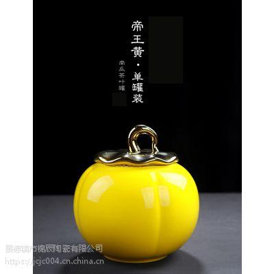 南瓜造型水晶颜色釉陶瓷罐子 时尚礼品陶瓷罐子