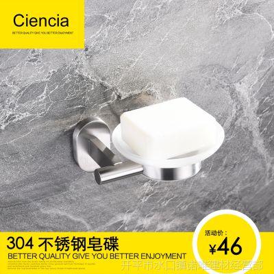 SUS304不锈钢肥皂碟肥皂架浴室挂件卫生间肥皂盒置物架ciencia