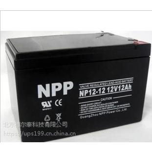 耐普蓄电池NPP电池/免维护铅酸蓄电池/UPS蓄电池12V12AH