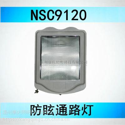 康庆科技 NSC9120 防眩投光灯 NSC9120-J400 金属卤化物灯 变电站投光灯