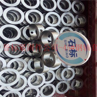 山东国标45#钢机械轴套生产厂家-【异形轴套加工厂】