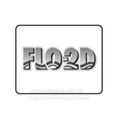【FLO-2D   二维洪水与土石流数值模拟套装软件 】正版价格,二维洪水灾害模拟,睿驰科技一级代理