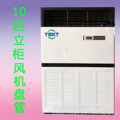 山东远博直销10匹立柜式风机盘管 定制款