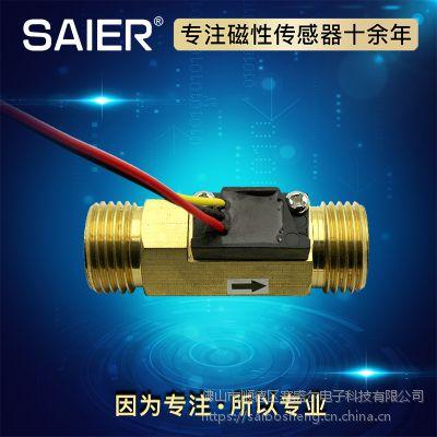 水流量传感器,霍尔流量传感器,高精度流量计 脉冲信号
