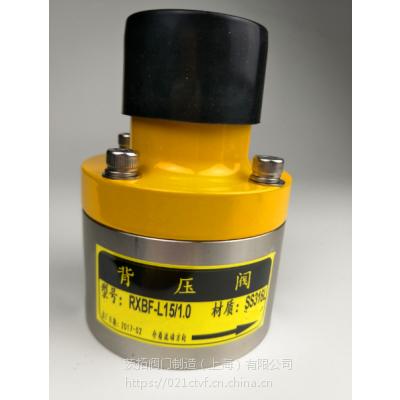 不锈钢316L背压阀,RXBF-15/1.0计量泵专用背压阀