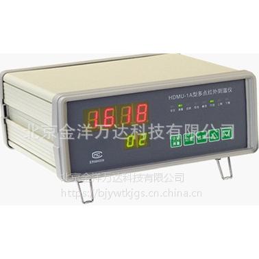 多点红外测温仪厂家直销 型号:HDMU-1A、HDMU-1B、HDTJ-2A 金洋万达