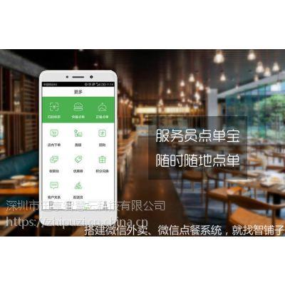点餐小程序给餐饮行业创业者带来商机