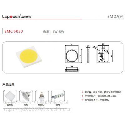立洋1-5wEMC5050高光效灯珠 200-230lm/w普瑞 三安芯片 21-24V 45mA
