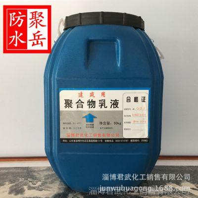 供应苯丙乳液 水性苯丙乳液配方 新型苯丙乳液成分分析