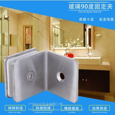 广州希比信固定夹淋浴房固定件90度垂直支架托架配件