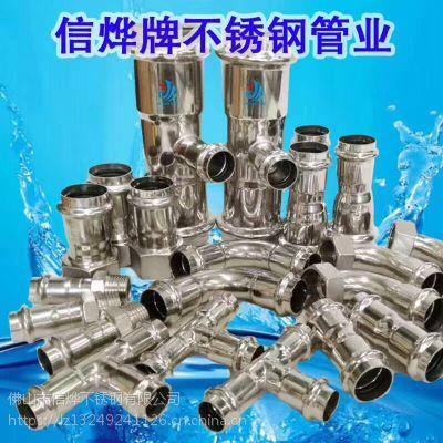 厂家批发卡压式 304不锈钢水管 卡压三通管件DN15规格齐全