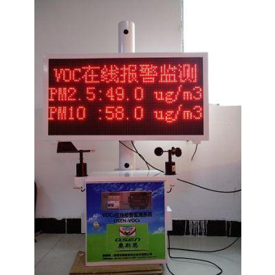 环境空气VOCs在线报警监测系统挥发性有机物气体检测仪碧如蓝厂家