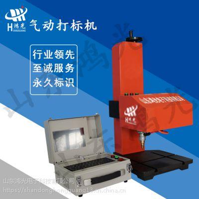 主营济宁气动打标机厂家台式金属打标机多少钱一台