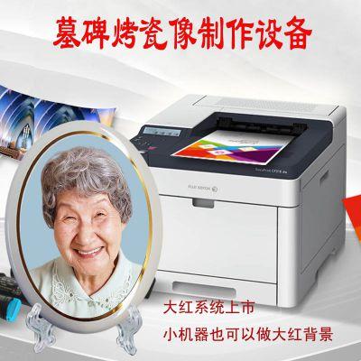 供应电脑瓷像激光烤瓷像设备高温瓷像成像机高温墨水高温烤箱