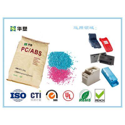 北京工程塑料 ,北京改性塑料 ,北京通用塑料