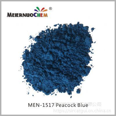美尔诺釉用色料 陶瓷色料 釉用色粉 孔雀蓝 1517