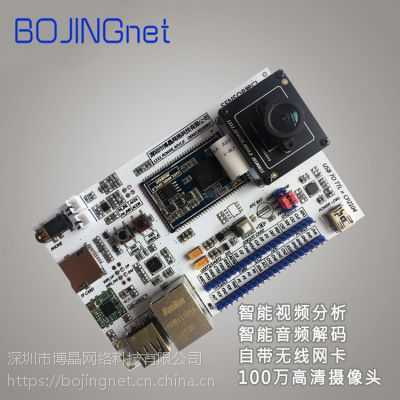 HI3518E无线视频开发板 无线监控方案 1080P丰富GPIO接口