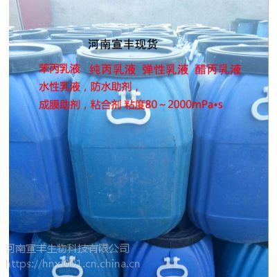 河南宣丰直销苯丙乳液的价格 丙烯酸乳液 弹性乳液 醋丙乳液生产厂家