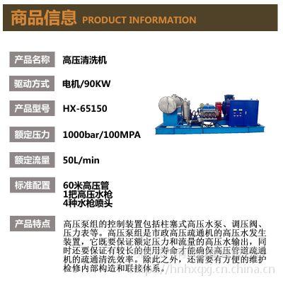 德国进口 超高压水射流 金属切割 除锈除垢 高压清洗机 HX-65150 宏兴