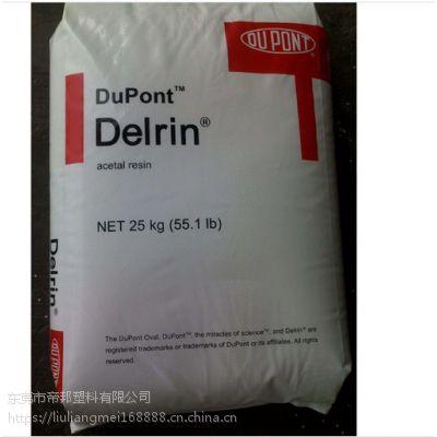 供应POM 美国杜邦DE-20279