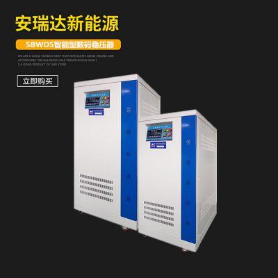 稳压器制造商热销工厂电压不稳稳压电源SBW-300KVA大功率智能型补偿式电力稳压器