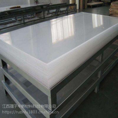 江西厂家生产亚克力板有机玻璃板PMMA板大量现货
