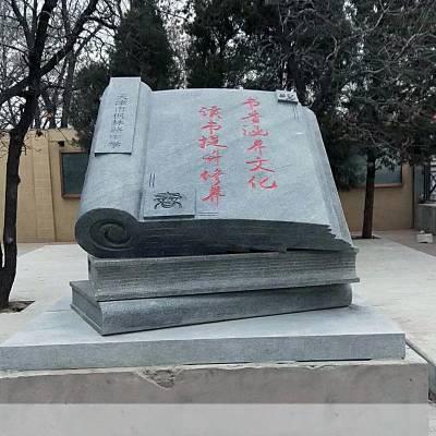 石雕书本大理石大型刻字石头书校园文化景观奠基石雕塑摆件曲阳万洋雕刻厂家定做