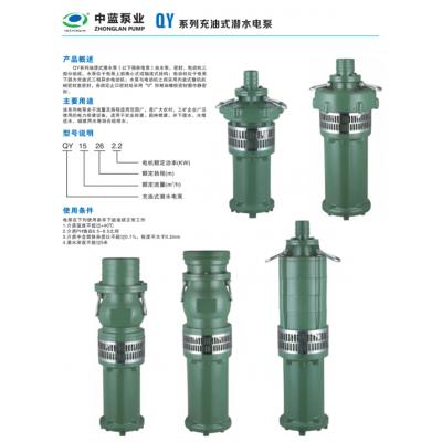 充油潜水电泵批发