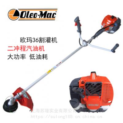 欧玛36割草机二冲程侧挂式小型多功能农用汽油割灌打草机除草机