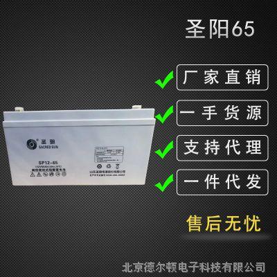 圣阳SP12-65免维护蓄电池圣阳蓄电池12V65AH UPS蓄电池全新正品