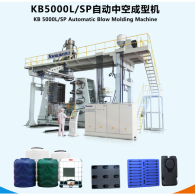 厂家定制220L化工桶设备| 蓝色双环桶机器多少钱一台,通佳吹塑机