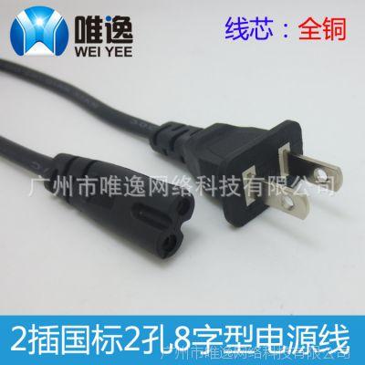 电源线厂家1.5米铜芯国标2插笔记本电源线 厂家直销批发