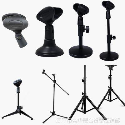 专业麦克风话筒桌面台式支架直播手机可升降舞台演出落地咪架子