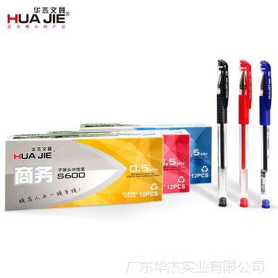 华杰欧标0.5mm中性笔办公签字笔碳素水性笔学生文具考试用笔S600