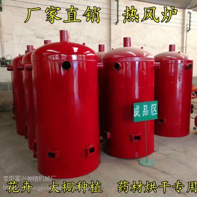 育雏热风炉 花卉专用暖风炉 养殖大棚专用供暖炉 药材烘干热风炉