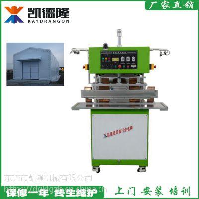 凯隆高周波帆布熔接机高频塑胶焊接机生产厂家