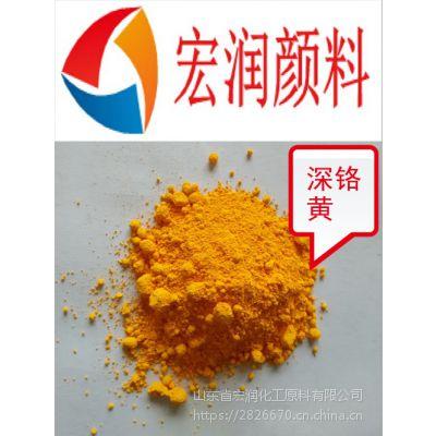 供应宏润颜料耐温无机颜料深铬黄
