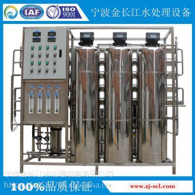 宁波金长江1000L/H双级不锈钢RO反渗透纯净水制取二级反渗透水处理除盐设备