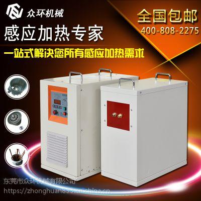 中频热装配 热配合 ZHZP-15KW中频加热炉众环优质厂家