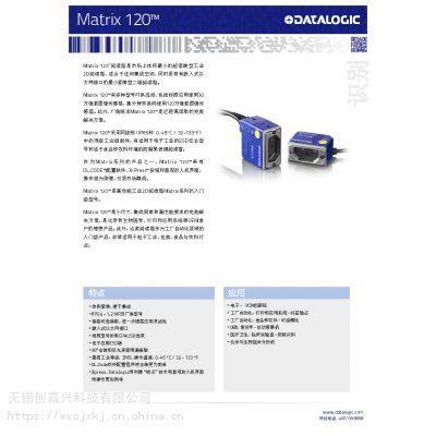 得利捷Datalogic Matrix120工业固定式金属二维读码器 高性能DPM条码阅读器