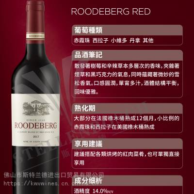 全球50大***受推崇的葡萄酒品牌南非KWV旗下路德伯酒庄
