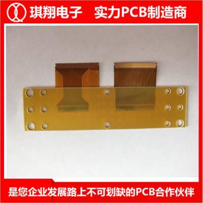 柔性pcb板抄板-琪翔电子批量快速生产-茂名柔性pcb板