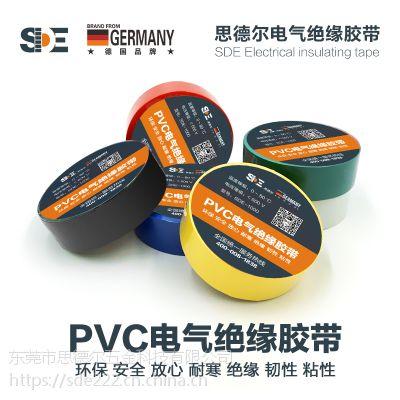 思德尔电工胶带防电防水绝缘无铅绝缘胶带阻燃耐磨防水防潮耐酸碱耐高温pvc胶布