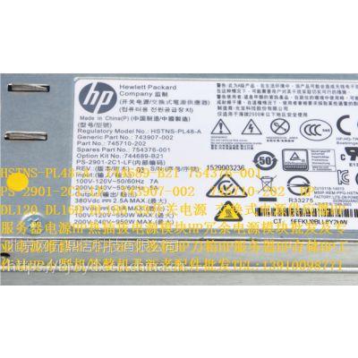 HSTNS-PL48-A 743907-002 745710-202 DL180G9 HP服务器电源