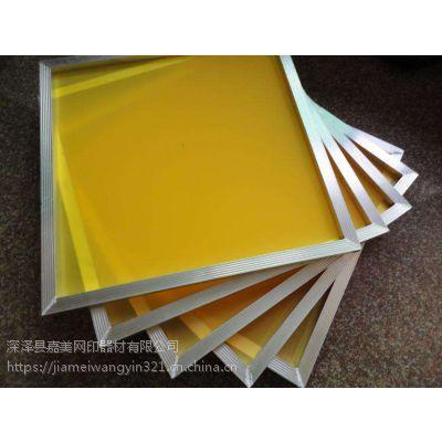 嘉美丝网印刷印花框 跑台框 铝合金网框大型广告框25*41*1.1m
