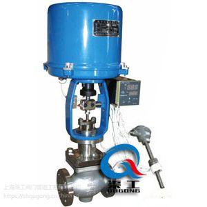 电动温度控制阀上海渠工调节阀生产厂家