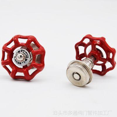 截止阀小手轮 红色手轮 4分6分 1寸 水管工艺品LOFT管件 配件