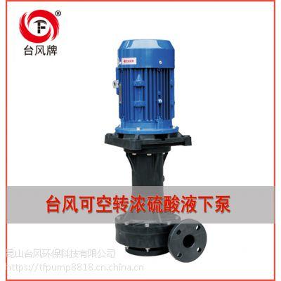 昆山工程塑料立式泵 耐酸碱立式泵 厂家直销 性价比高