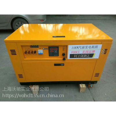 15千瓦380V三相汽油发电机VOHCL