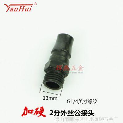 气管接头气动工具进气接头2分G1/4公头加硬黑色快速接头20PM